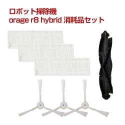 画像1: orage r8 hybrid ロボット掃除機 交換用消耗品 サイドブラシ HEPAフィルタ メインブラシ【メール便送料無料】