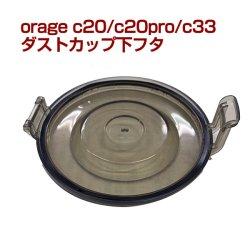 画像1: orage c20 / c20 pro / c33 ダストカップ フタ 下蓋 サイクロン コードレスクリーナー用【メール便送料無料】