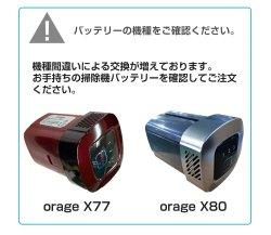 画像3: オラージュx80 Orage X80 専用 バッテリー サイクロン式 コードレスクリーナー用
