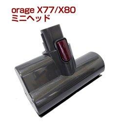 画像1: オラージュx77 / X80 Orage x77 専用 ミニヘッド(本体別売)【送料無料】