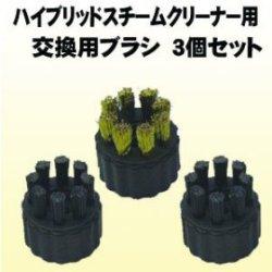 画像2: 【メール便送料無料】ハイブリッドスチーム専用 交換用ブラシ