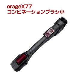 画像1: オラージュx77 Orage x77 コンビネーション ブラシ 小 サイクロン掃除機 パーツ コンビネーションブラシ
