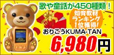 おりこうKUMA-TAN 知育玩具