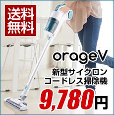 2way コードレス掃除機 OrageV