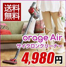 オラージュ エア Orage Air サイクロンクリーナー 掃除機