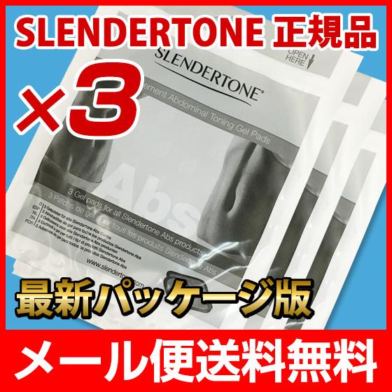スレンダートーン 正規品パッド