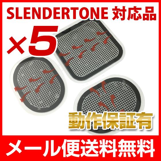スレンダートーン 対応パッド5セット