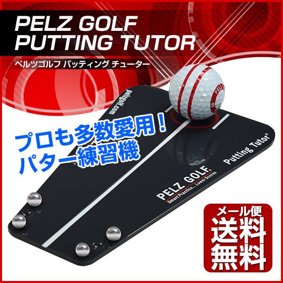 ペルツゴルフ ゴルフ練習機 パッティングチューター