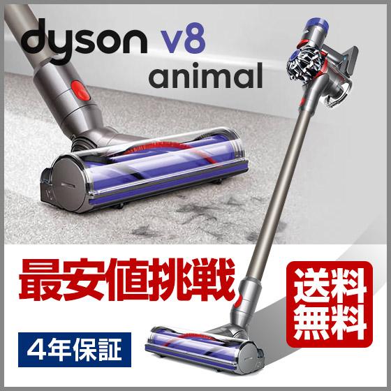 ダイソン V8 absolute コードレス掃除機
