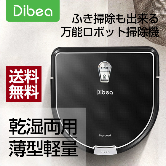 Dibea D960 ロボット掃除機