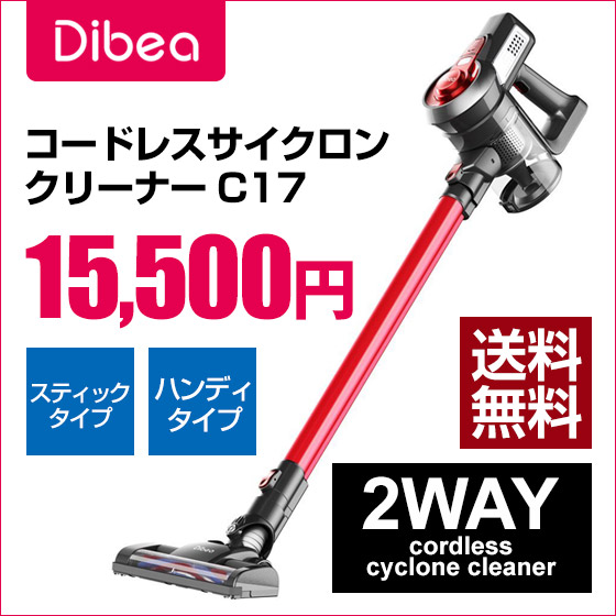 Dibea C17 コードレス サイクロンクリーナー