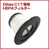 画像: Dibea C17 掃除機専用 HEPAフィルター(本体別売)