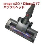 画像: Dibea C17/C20 掃除機専用 フロアヘッド(本体別売)