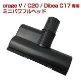 画像: orage V / c20 / Dibea c17 専用 ミニパワフルヘッド(本体別売)【送料無料】