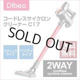 画像: 【送料無料】Dibea C17 コードレス スティック 掃除機 サイクロン クリーナー 充電式 22.2V